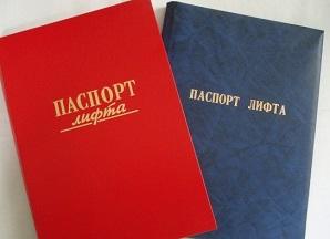 Паспорт лифта — экспресс изготовление дубликатов